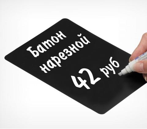 Черная меловая табличка А3-А5