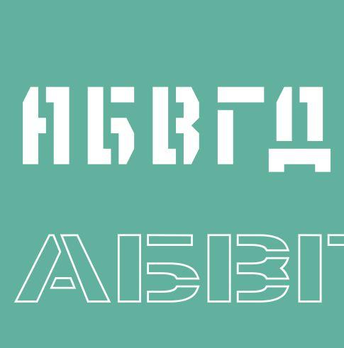 Комплект трафаретов букв