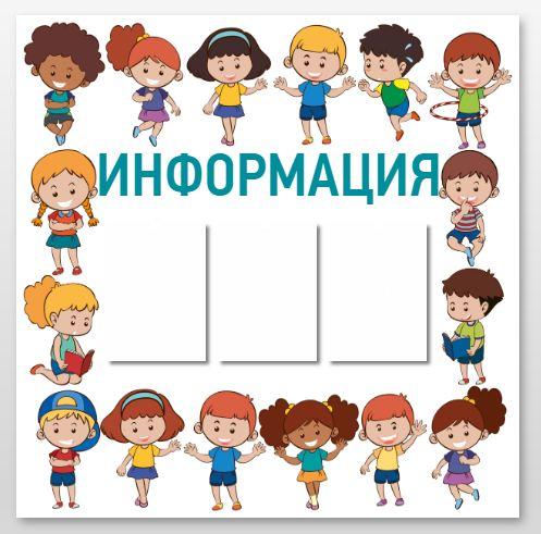 Информационный стенд для детского сада SD0042