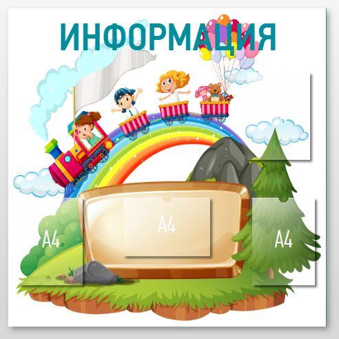 Информационный стенд для детского сада SD0043