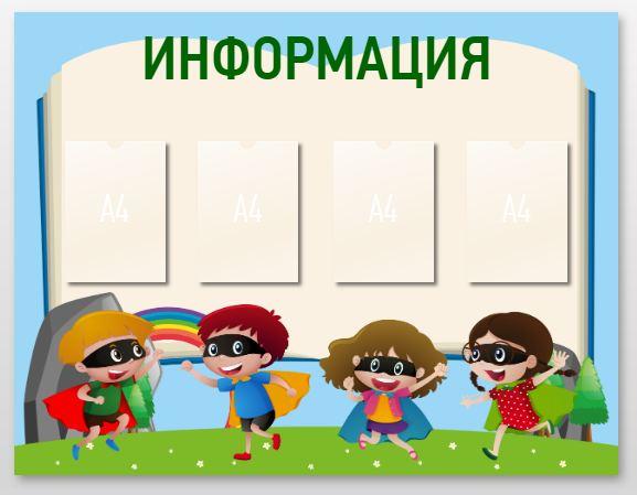 Информационный стенд для детского сада SD0045