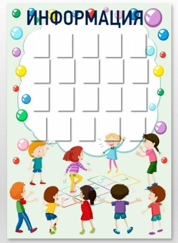 Информационный стенд для детского сада SD0046