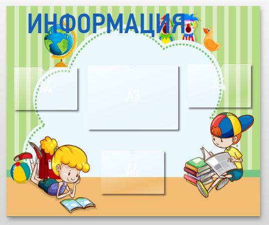 Информационный стенд для детского сада SD0047