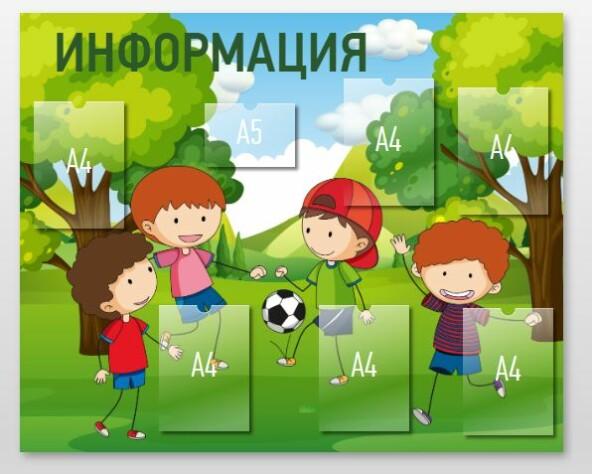 Информационный стенд для детского сада SD0048