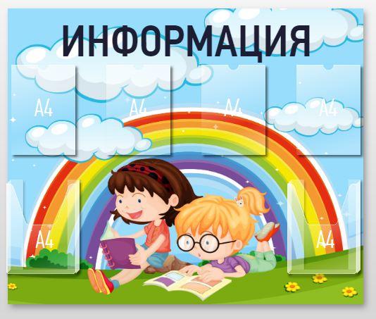 Информационный стенд для детского сада SD0050