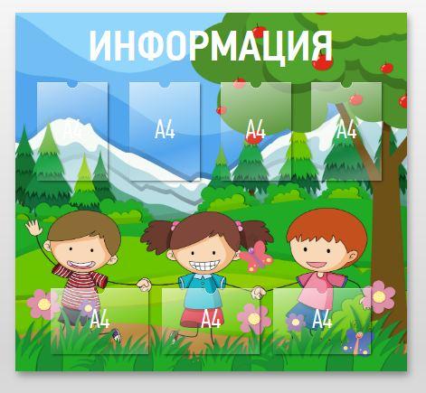 Информационный стенд для детского сада SD0052