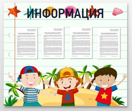 Информационный стенд для детского сада SD0053