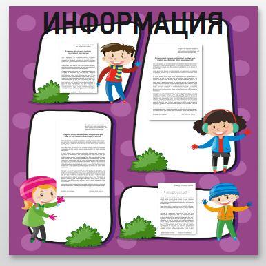 Информационный стенд для детского сада SD0054