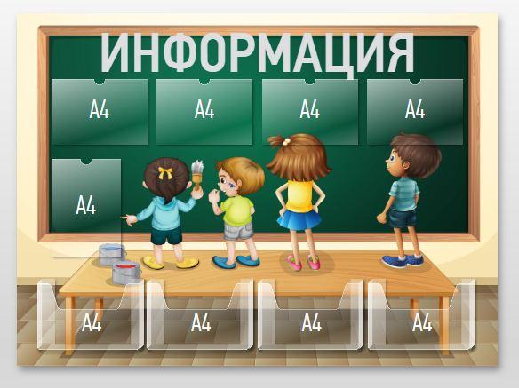 Информационный стенд для детского сада SD0056