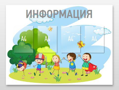 Информационный стенд для детского сада SD0057