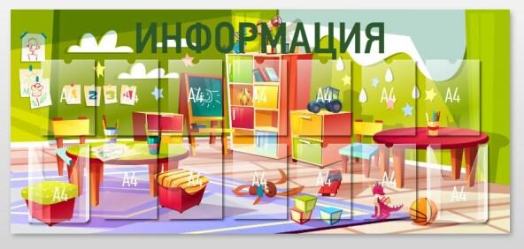 Информационный стенд для детского сада SD0058