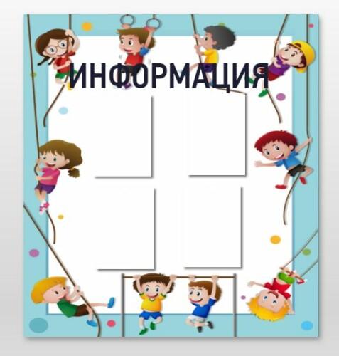 Информационный стенд для детского сада SD0061