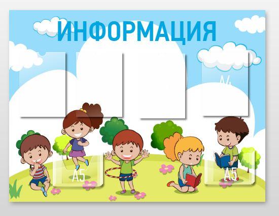 Информационный стенд для детского сада SD0062