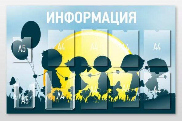 Информационный стенд для детского сада SD0063