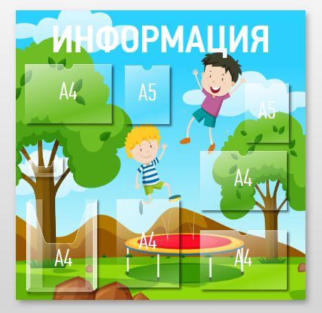 Информационный стенд для детского сада SD0064