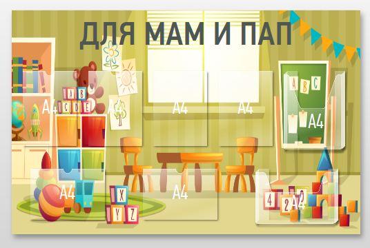 Информационный стенд для детского сада SD0065
