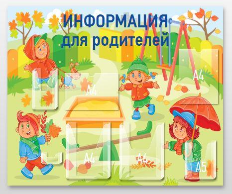 Информационный стенд для детского сада SD0066