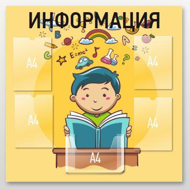 Информационный стенд для детского сада SD0069
