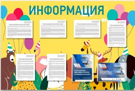 Информационный стенд для детского сада SD0070